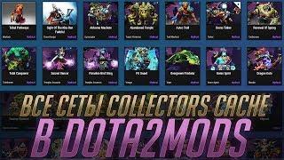 Collectors Cache 1,2,3 и Immortral Treasure 2 в Dota 2 Mods!