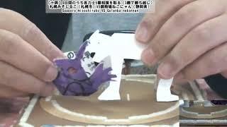 北海道発!牛乳パックで紙相撲実況中継 2021年1-2月場所-5日目(中日)-Kamisumo Tournament 2021-1-2 Day5