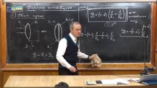 Урок 401. Формула шлифовщика линз