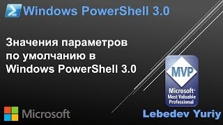Значение параметров по умолчанию в Windows PowerShell 3.0