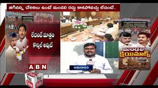 Jagan Likely To Hold Cabinet Meeting Over Scraping AP Legislative Council andamp; Machilipatnam Port | ABN