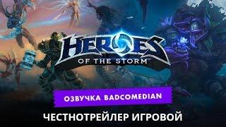 Честный трейлер (BadComedian)  Heroes Of The Storm