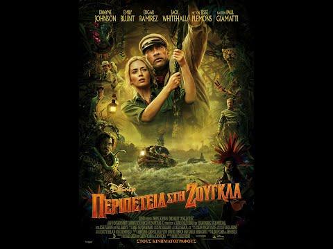 ΠΕΡΙΠΕΤΕΙΑ ΣΤΗ ΖΟΥΓΚΛΑ (Jungle Cruise) - Trailer (greek subs)