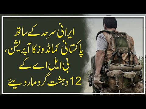 Pakistan SSG Operation Near Iran Border [2020]