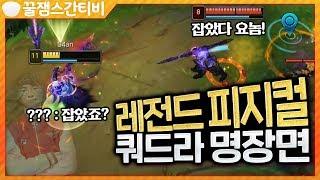 레전드 피지컬 스간! 쿼드라킬+갱승 명장면+일라오이 상대!! [롤 스간]