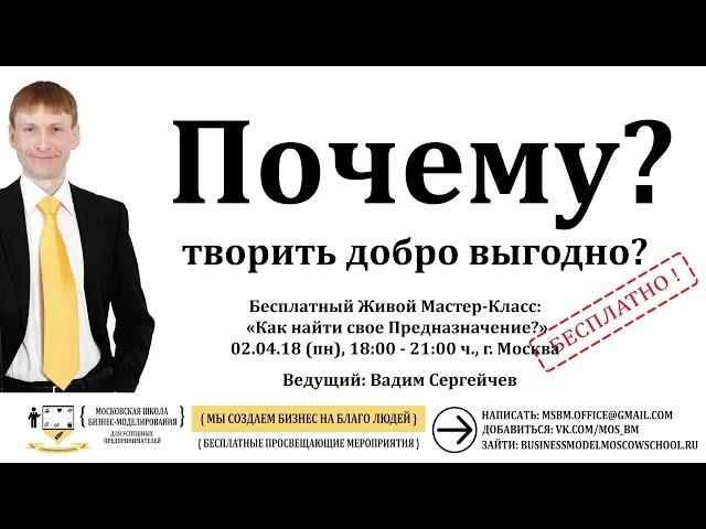 Почему творить Добро Выгодно? - МК 1.0.2 - Стартап - Московская Школа Бизнес-Моделирования