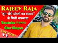 Rajeev Raja Biography | Rajeev Raja Singer Success Story in Hindi | Lifestyle | #UnderRated_Stars