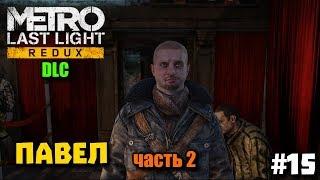 Metro: Last Light Redux DLC  ➤ Павел (часть 2) ➤ Прохождение дополнений #15
