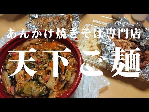 あんかけ焼きそば専門店 天下ご麺(Gourmet/グルメ/飯テロ)#Shorts