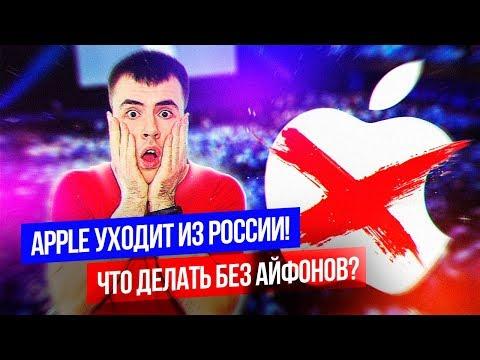 APPLE УХОДИТ ИЗ РОССИИ! 😯 ЧТО БУДЕМ ДЕЛАТЬ БЕЗ IPHONE?