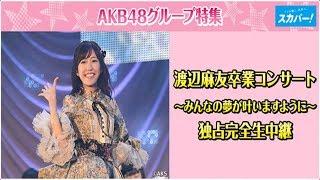 10月31日に埼玉・さいたまスーパーアリーナで開催されるAKB48の渡辺麻友...