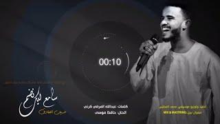 حسين الصادق - سامعلك نضم ||New2021||