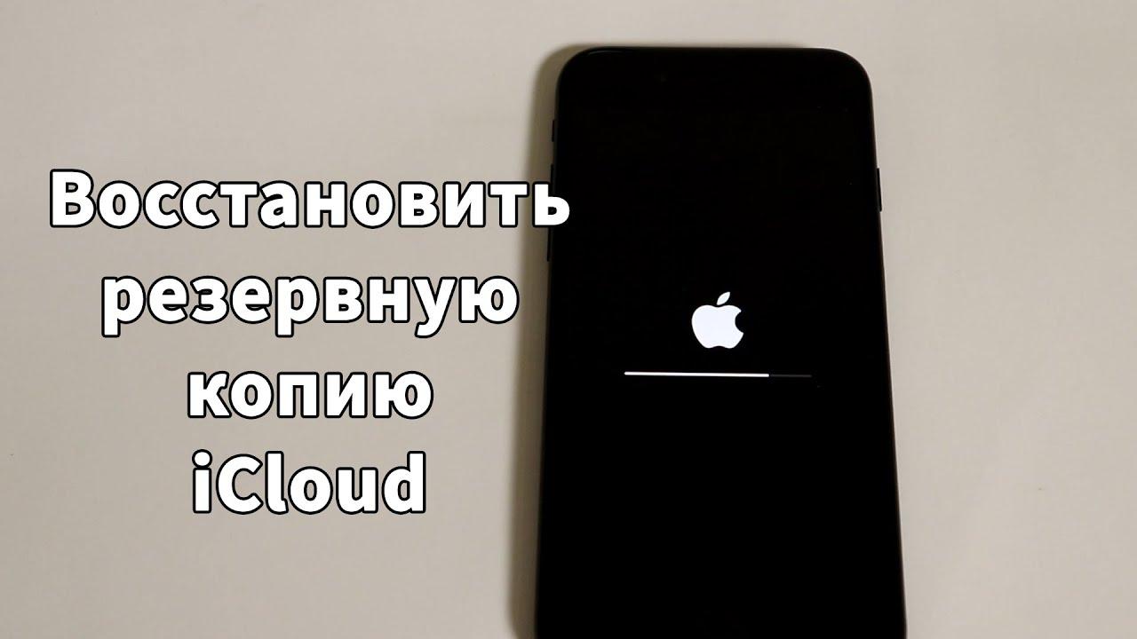 Как восстановить резервную копию iCloud iPhone