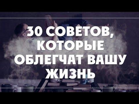 30 советов, которые