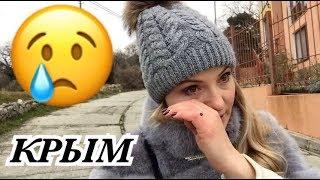 ПЛАЧУ зимой в КРЫМУ/ ОБМАН/СПОРТ Украина vs Россия/ ВЛОГ