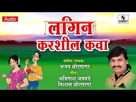 Lagin Karshil Kava - Marathi Lokgeet Song