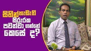 Piyum Vila | සිහින් හැඩැති සිරුරක් පවත්වා ගන්නේ කෙසේද? | 22-01-2019 | Siyatha TV Thumbnail