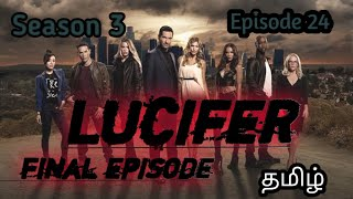 Lucifer Series | Season  03 |  Episode  24  | |Final Episode |Explained In Tamil..
