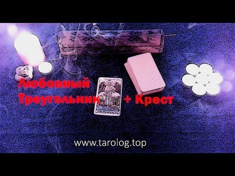 Гадание на картах таро любовный треугольник онлайнi гадание на желание карты таро онлайнi