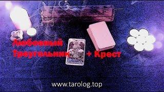 "Таро. Гадание онлайн - расклад ""Любовный треугольник"" + Крест"