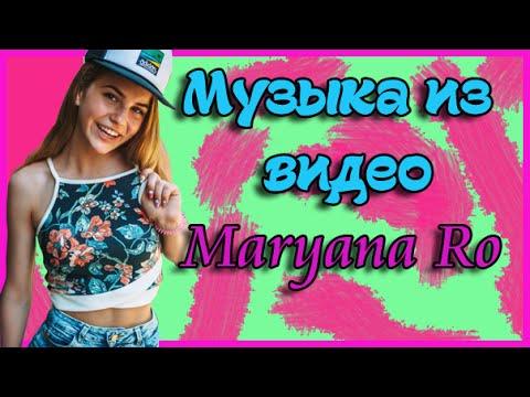 Музыка из видео Марьяны РоМузыка для видеоблоггеров