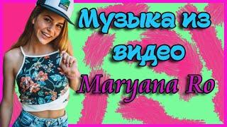 Музыка из видео Марьяны Ро/Музыка для видеоблоггеров