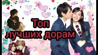 Топ 10 дорам/ Самые романтичные дорамы😍