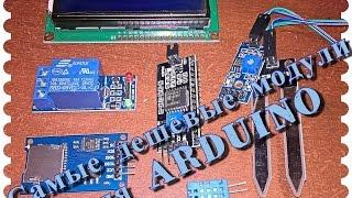 Самые дешевые модули и датчики для Ардуино(Самые дешевые модули и датчики для Ардуино от проверенного продавца с сайта Aliexpress ----------------------------------------------..., 2016-03-03T11:34:20.000Z)