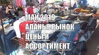 турецкий вещевой рынок Аланья, май, Цены, как торговаться
