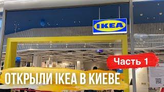 Первый  KEA в Украине. Полный обзор ассортимента. Часть 1