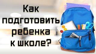 365 дней до школы. Как подготовить ребенка к школе?