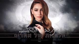 רינת בר | Rinat Bar - חלומות של אחרים (קאבר)