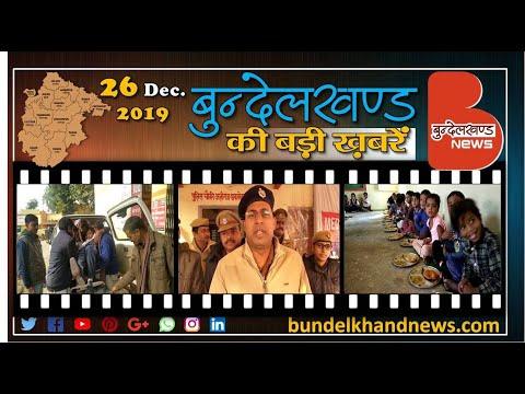 बुन्देलखण्ड की बड़ी ख़बरें 26 DEC 2019 | Bundelkhand News