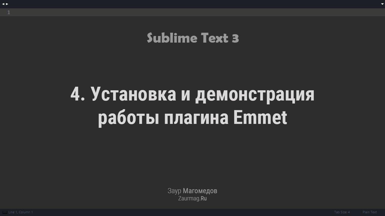 04. Установка и демонстрация работы плагина Emmet