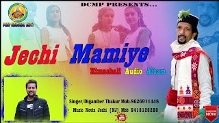 New Audio Mp3 | #Jechi_Mamiye | Singer Digamber thakur | Music Novin joshi NJ ||