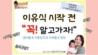 [초보육아V-log#08] 아기 이유식 준비물 리뷰|이…