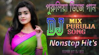 Purulia Super Hit Nonstop Dj Song    পুরুলিয়ার কিছু হিট ডিজে গান    Purulia Nonstop Dj Remix Song