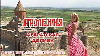 Армения - Араратская Долина Armenia - Ararat valley  Вокург света с Владиславой Жазири