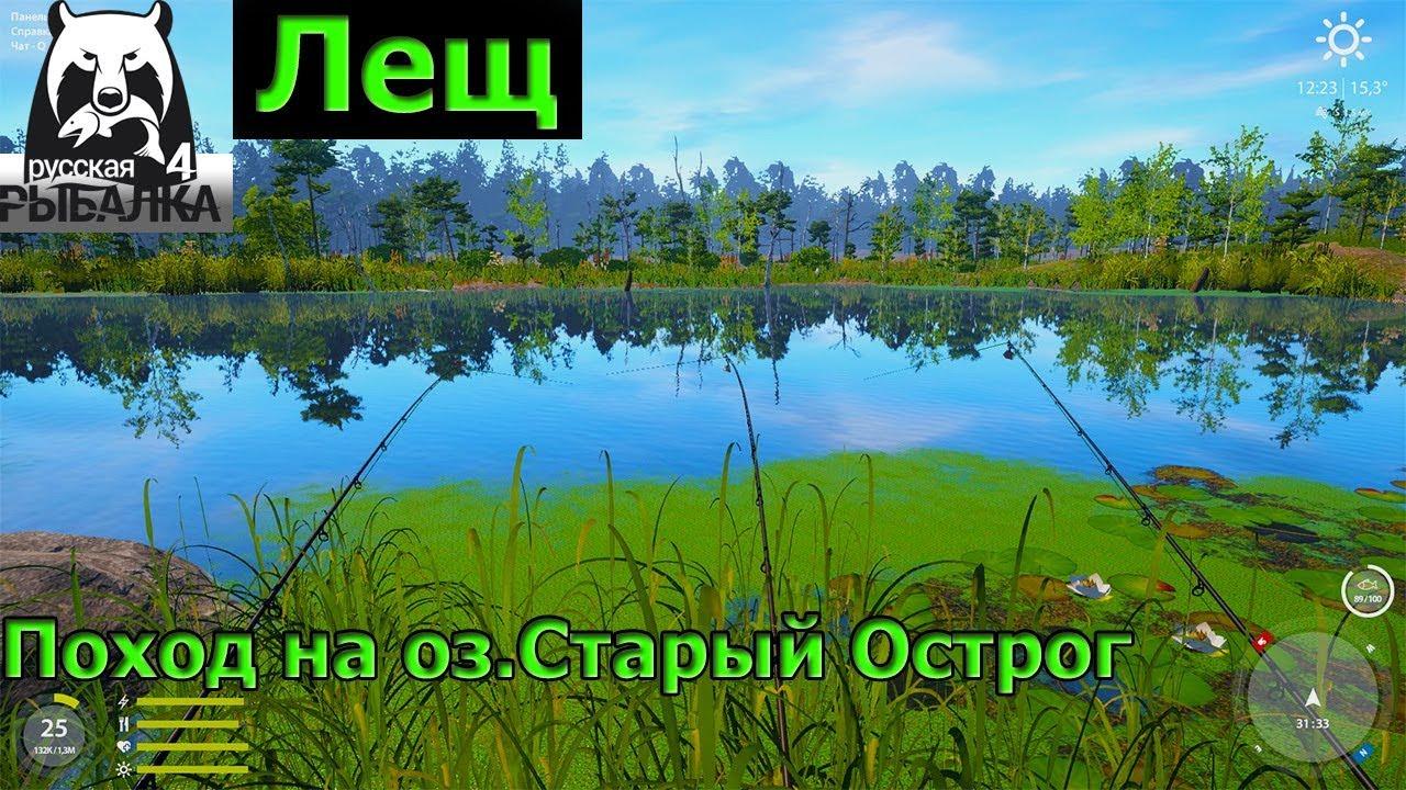 Русская рыбалка 4 - оз. Старый Острог - Лещ