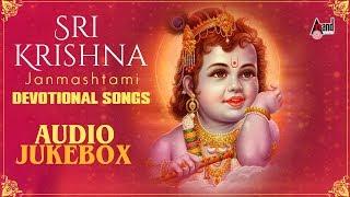 sri-krishna-janmashtami-devotional-songs-new-kannada-devotional-selected-jukebox-2018