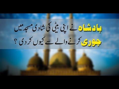 Badshah Ki Beti Ki Shadi | King's Daughter Wedding With Thief In Urdu | Moral Story | IshqeRasoool