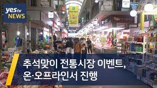 [yestv뉴스] 전통시장, 추석맞이 온오프라인 할인 …