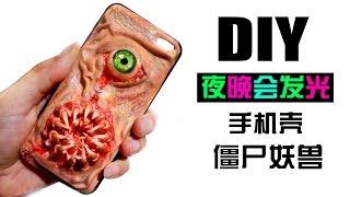 DIY会发光僵尸怪兽手机壳!恐怖万圣节 DIY ZOMBIE MONSTER Glow in the dark PHONE CASE!
