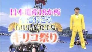 2015年8月4日放送 旅人:高橋ひとみ、吉村崇(平成ノブシコブシ)...