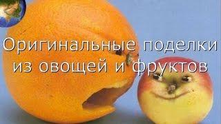 Оригинальные поделки из овощей и фруктов