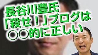 【衆院選に】長谷川豊氏「殺せ!」ブログは○○的に正しい! 長谷川豊 検索動画 19