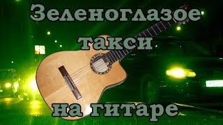 Зеленоглазое такси на классической гитаре Cort AC10 NS