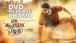 Oru Kuprasidha Payyan | DVD Release Promo | Madhupal | Tovino | V Cinemas