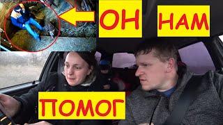 СРОЧНО ВЕРНУЛИСЬ ДОМОЙ / Поездка к бабушкам