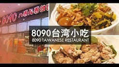 Asian Kitchen - 8090 Taiwanese Restaurant